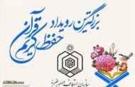 آغاز بزرگترین المپیاد حفظ قرآن در سراسر کشور امروز